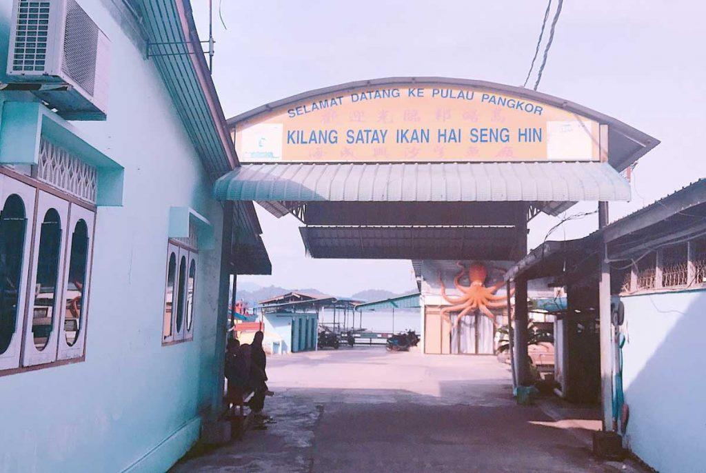Hai Seng Hin Satay Fish Factory / Kilang Stay Ikan Hai Seng Hin