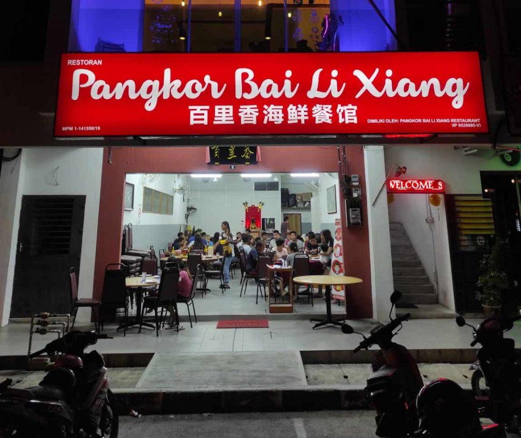 Bai Li Xiang Restaurant / 百里香海鲜酒家