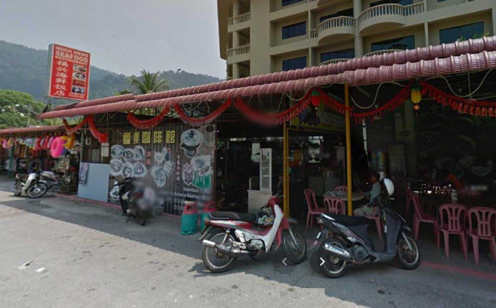 Fook Heng Kopitiam / 富兴会卡咖啡馆
