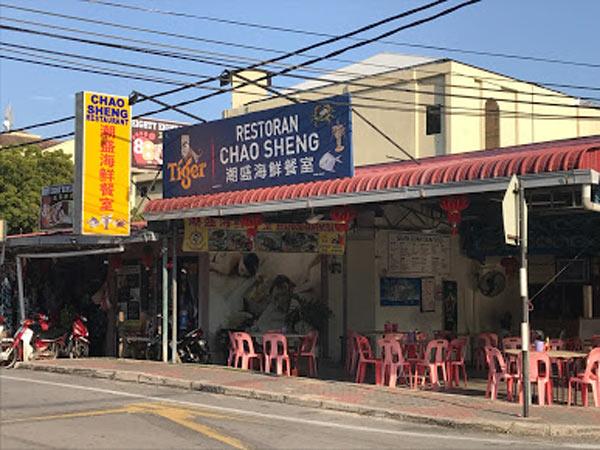 Restoran Chao Sheng / Chao Sheng Seafood Restaurant / 潮盛海鲜餐室