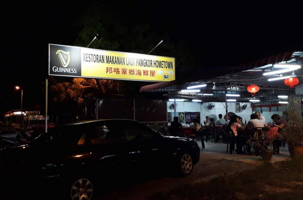 Pangkor Hometown Seafood Restaurant / 邦咯家乡海鲜屋
